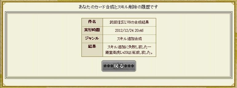 2012y12m24d_204628219.jpg