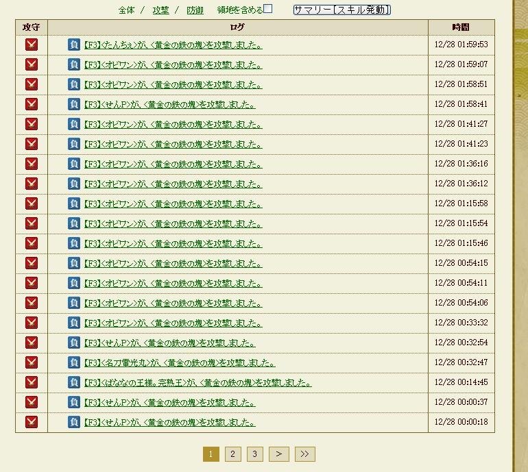 2012y12m28d_113220656.jpg