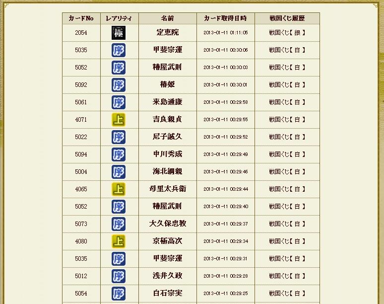 2013y01m11d_011130155.jpg
