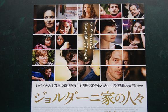 私の見た映画・美術・ 『映画』 「ジョルダーニ家の人々」