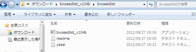 yaseiirorannsuu4.png