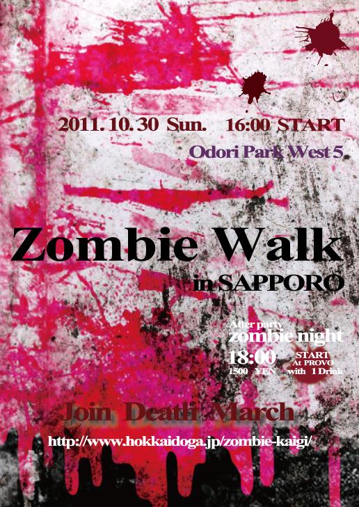 zombie_flyer_fin_front.jpg