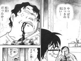 名探偵コナン82/5