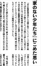 ギャングース1/鈴木大介