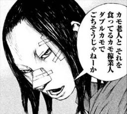 ギャングース2/サイケ