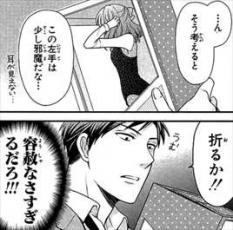 月刊少女野崎くん2/野崎くんの探究心