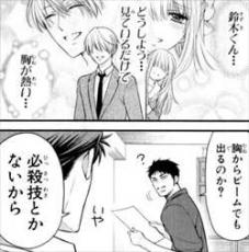 月刊少女野崎くん4/1