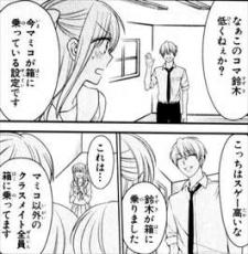 月刊少女野崎くん4/2