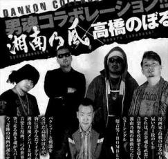 土竜の唄26/高橋のぼる×湘南乃風