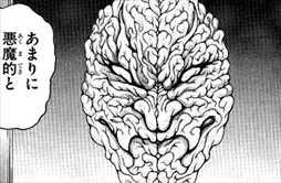 範馬刃牙23巻/脳みそも鬼の形相の範馬勇次郎