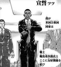 範馬刃牙25巻/忠誠を誓うオバマ大統領