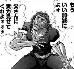 範馬刃牙31巻/駄々をこねる範馬勇次郎