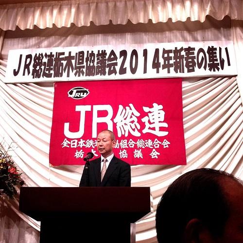 JR総連 栃木県協議会≪新春のつどい≫に参加!