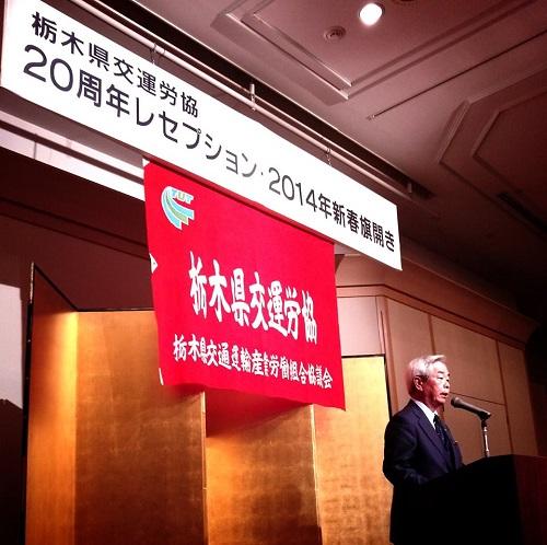 栃木県交通運輸産業労働組合協議会≪20周年レセプション・新春旗開き≫へ!②