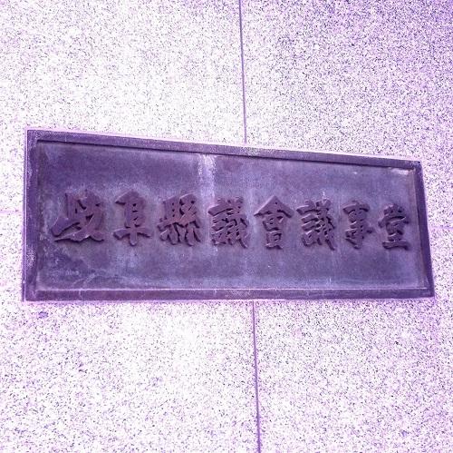 民主党・無所属クラブ≪政務調査≫!1日目②