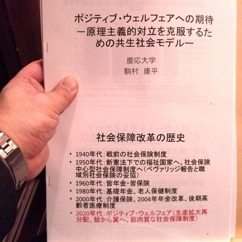 民主党≪2014年度 定期大会≫1日目 その1②
