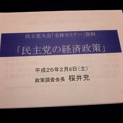民主党≪2014年度 定期大会≫1日目 その2②