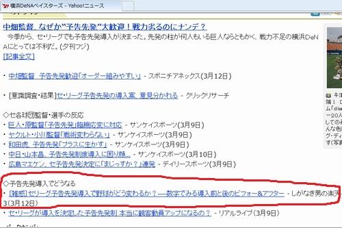 20120314DATA2.jpg