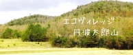 エコヴィレッジ丹波太郎山チーム