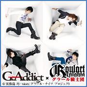 グラール騎士団:G.Addict オフィシャルサイト