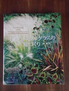 石川県・花のミュージアム・フローリィに行ってきました。