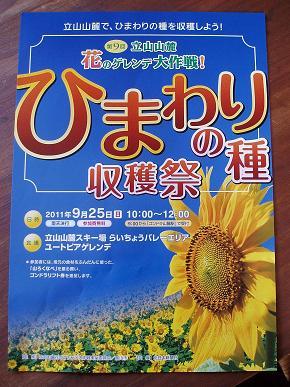 ひまわりの種収穫祭に参加