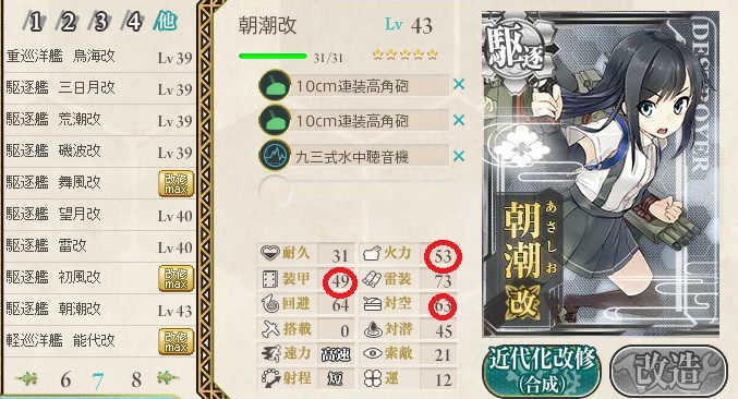 kankore_kindaika_kaishuu001_01.jpg