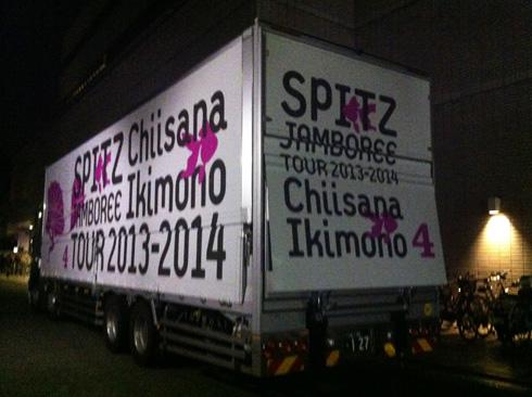 131206スピッツトラック4