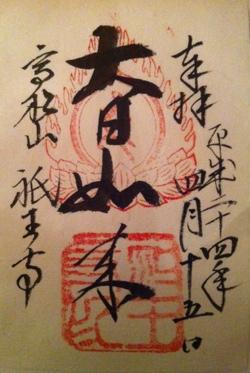 fc2blog_20120415223015fa5.jpg