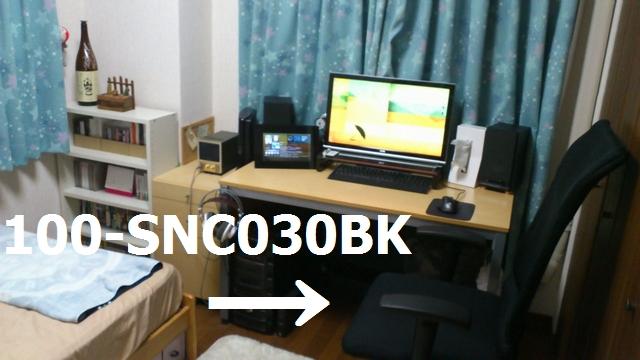 100-SNC030BK.jpg