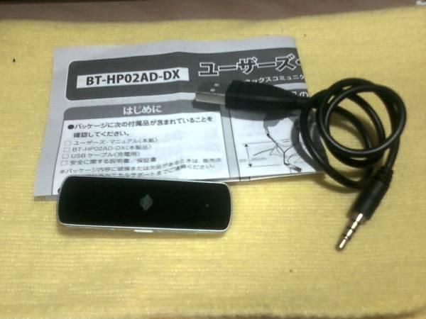 BT-HP02AD-DX_04.jpg