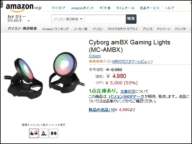 Cyborg_amBX_Gaming_Lights_01.jpg