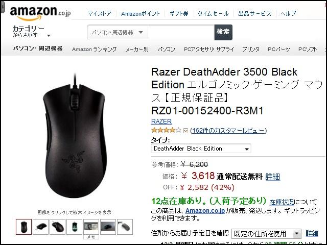 DeathAdder_Black_Edition_01.jpg