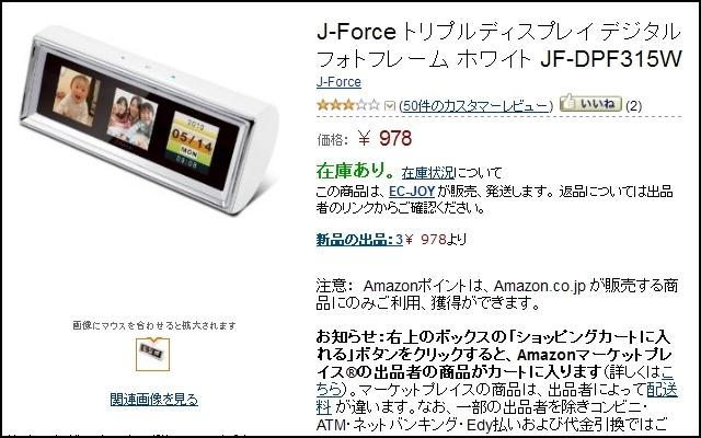 JF-DPF315_00.jpg