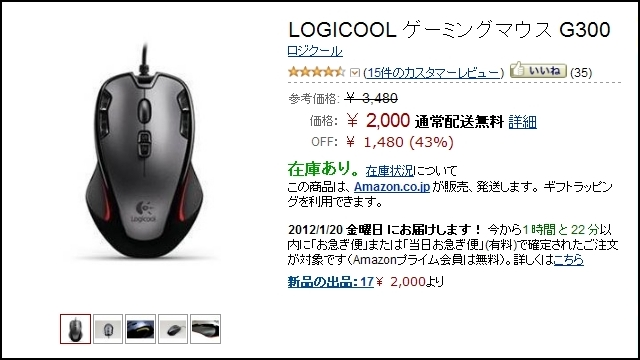 LogicoolG300_21.jpg