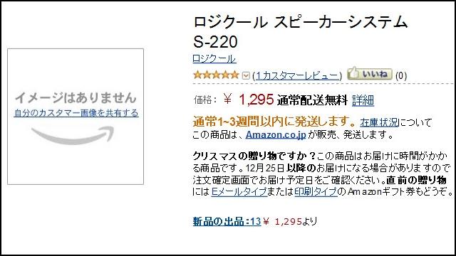 LogicoolS-220_21.jpg