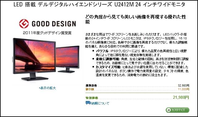 U2412M21980yen.jpg