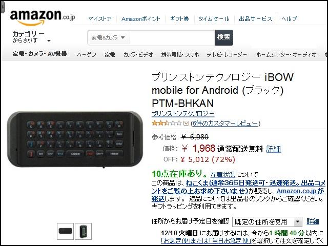 iBOW_mobile_01.jpg