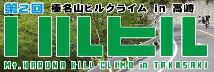 2014haruhiru-logo.jpg