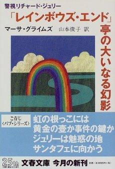 「レインボウズ・エンド」亭の大いなる幻影