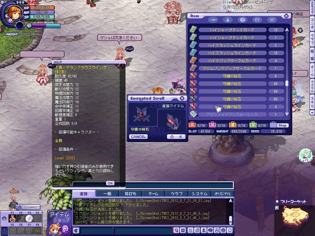 TWCI_2012_8_7_21_42_11.jpg